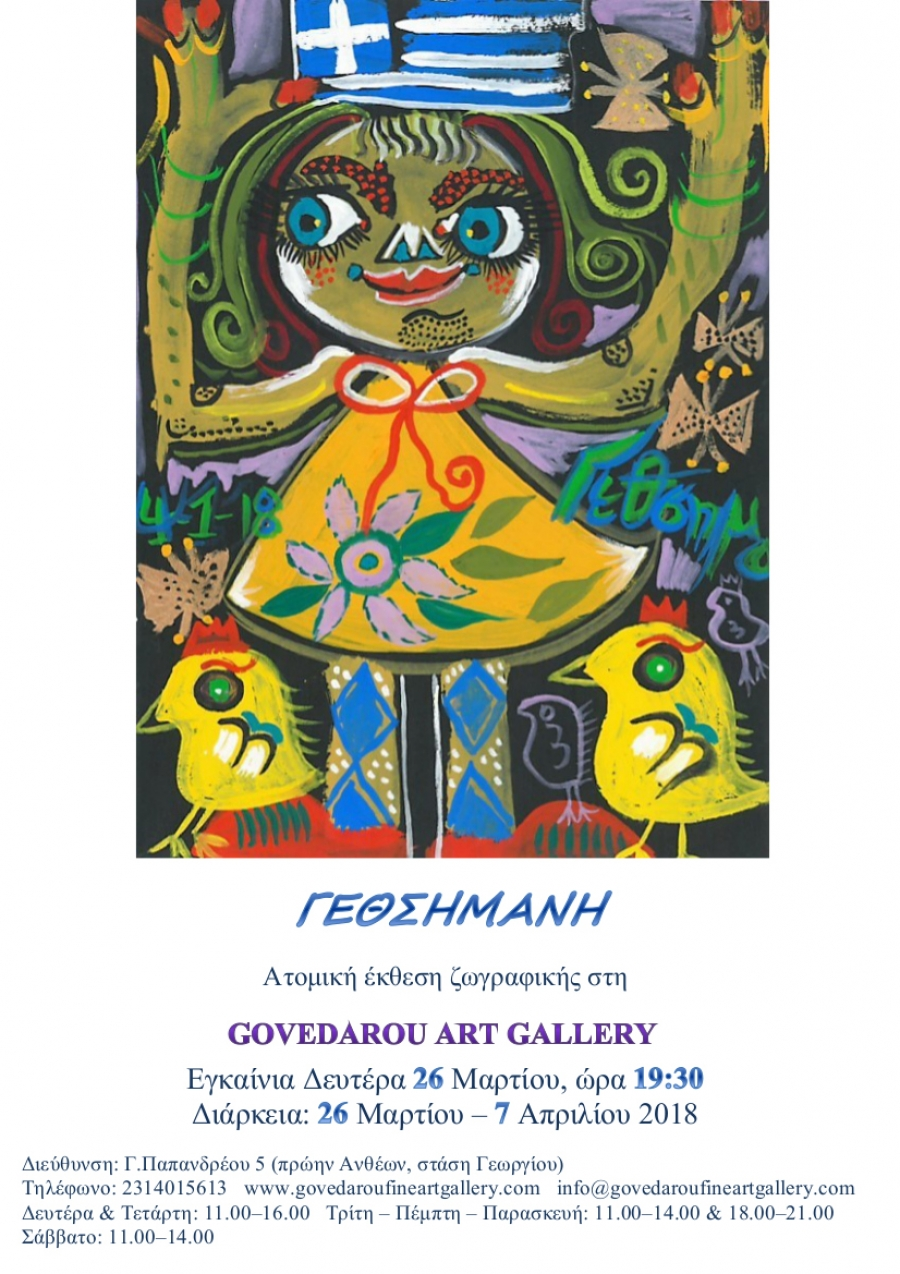 Solo painting exhibition of Gethsemane