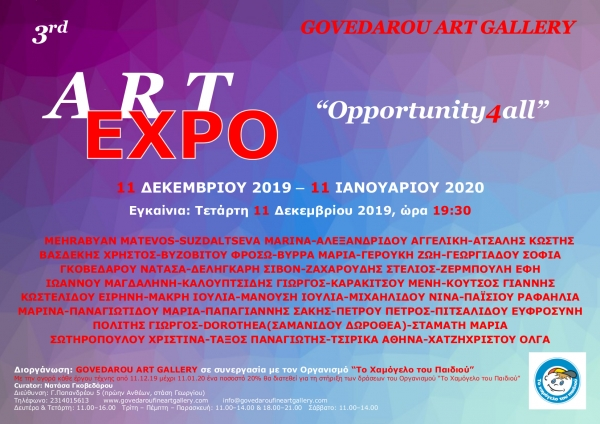 "3rd ArtExpo:""Opportunity4all"" in collaboration with ""The Smile of the Child"""
