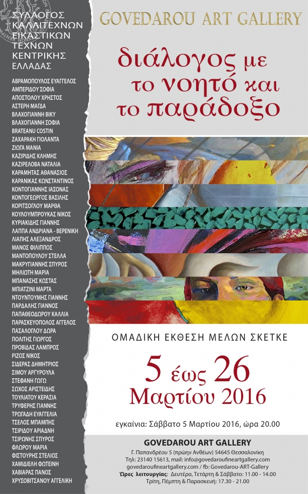 GROUP EXHIBITION OF S.K.E.T.K.E. (Society of Artists of Fine Arts of Central Greece)