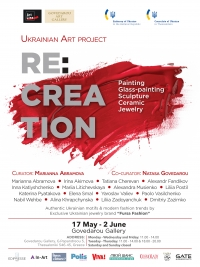"Art without borders: Ukrainian Art project ""RE: CREATION"" in Thessaloniki"