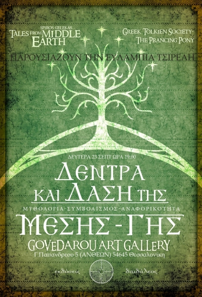 "Presentation of the book ""Trees and Forests of Middle Earth"" by the author Evlabia Tsireli"