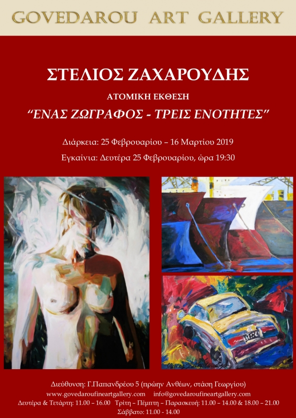 "STELIOS ZACHAROUDIS ""ONE PAINTER - 3 ARTISTIC PERIODS"""