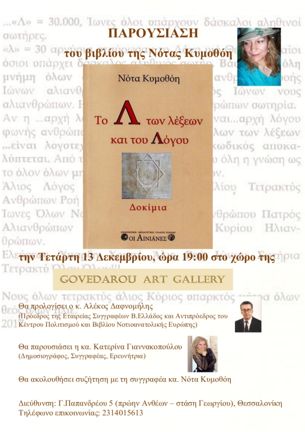 Book presentation of the writer Nota Kimothoi